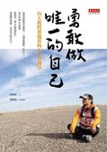 (二手書)勇敢做唯一的自己:台大教授郭瑞祥的人生管理學