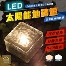 戶外太陽能LED地磚燈 晚上自動亮燈 防水 景觀路燈 裝飾燈 花園燈【ZG0402】《約翰家庭百貨