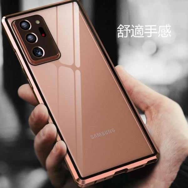 【雙面玻璃】三星 Galaxy Note 20 Ultra Note20 手機殼 萬磁王三代 鋼化玻璃 金屬框架 磁性