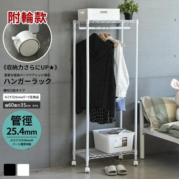 MIT台灣製 收納櫃 置物架 衣櫃 【J0118】《IRON烤漆鐵力士雙層衣櫥附輪》60X35X150(烤漆白)  收納專科