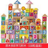 兒童積木玩具木制積木
