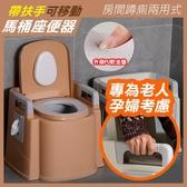 【妃凡】帶扶手最安全!《帶扶手 可移動 馬桶座便器 PU墊+房間蹲廁兩用式》馬桶 移動式 256
