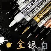 油漆筆金色簽名筆明星專用銀色白色防水記號筆美術高光繪畫手繪馬克筆進口油性筆