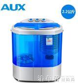 雙12購物節洗衣機AUX/奧克斯家用雙桶缸半全自動寶嬰兒童小型迷你脫水甩干 法布蕾輕時尚igo220V