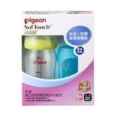 ☆愛兒麗☆貝親 Pigeon 寬口徑玻璃奶瓶安心組合160ml-P17309-1