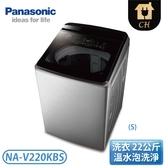 [Panasonic 國際牌]22公斤 變頻直立式溫水洗衣機-不鏽鋼 NA-V220KBS-S