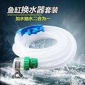 魚缸換水器電動抽水泵吸便器抽水排水接水底吸潛水泵清理清洗工具  【全館免運】
