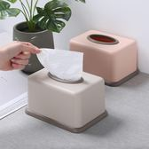 彩色碼頭 創意塑料紙巾盒簡約家用收納盒客廳茶幾餐巾紙抽紙盒