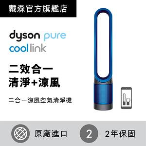 Dyson 智慧空氣清淨機 型號TP03B 藍色 Pure Cool