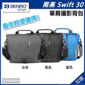 可傑 百諾  BENRO Swift 30  雨燕  單肩攝影背包   公司貨    黑/灰/藍  三色可選