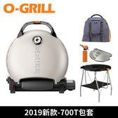 O-Grill 700T型 烤肉爐 (2019超值組合)大地綠
