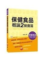 二手書博民逛書店《保健食品概論 2 營養篇[保健食品初級工程師]》 R2Y ISBN:9863742996