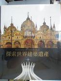 【書寶二手書T1/建築_ZEH】探索世界建築遺產_博恰
