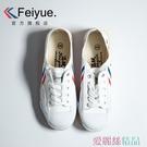 帆布鞋 feiyue/飛躍少林魂田徑鞋 復古潮國貨帆布鞋子男夏季情侶款小白鞋 愛麗絲