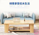 茶幾簡約現代客廳邊幾家具儲物簡易茶幾雙層木質小茶幾小戶型桌子 全館八五折