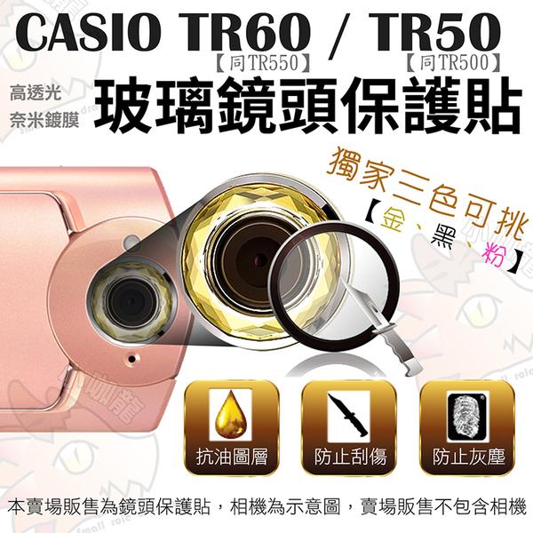 【小咖龍】鋼化鏡頭  CASIO TR60 TR50 TR550 TR500 鏡頭保護鏡 鏡頭保護膜 鋼化玻璃保護鏡 鏡頭保護貼