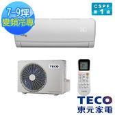 【TECO東元】7-9坪一對一雅適變頻冷專冷氣(MS40IC-ZR+MA40IC-ZR)