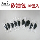 【伯馬DIY】矽油脂包 矽油膏 矽脂 潤滑 阻尼 (10包入)