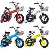飛鴿兒童自行車男孩童車1416寸2-3-4-6-7-8-9-10歲女寶寶腳踏單車【米拉生活館】JY