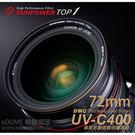 SUNPOWER 72mm TOP1 UV-C400 薄框多層膜 UV 鏡 (湧蓮國際公司貨) 鈦金屬鍍膜 抗刮