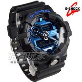 G-SHOCK GA-710-1A2 絕對強悍 3D立體整點刻度雙顯式運動男錶 防水手錶 黑x藍 GA-710-1A2DR CASIO卡西歐
