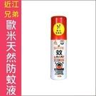 【73650248】(人生製藥 近江兄弟)歐米天然防蚊液不含化學成分DEET(敵避)60g