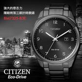 【公司貨保固】CITIZEN BM7325-83E 光動能男錶