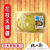 【北之歡】《花枝天婦羅》 ㊣日本原裝進口