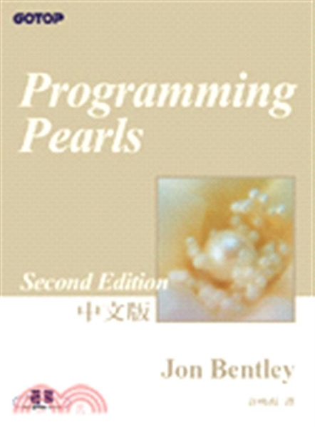 (二手書)Programming Pearls --second edition 中文版