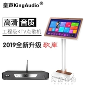 點歌機 KingAudio/皇聲 3TB(65000首歌曲)高清卡拉OK點唱機專業KTV點歌機 mks雙12