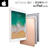 【WIFI+32G版】Apple 全新 2018 iPad 9.7吋 平板電腦◆加購APPLE PENCIL$3090