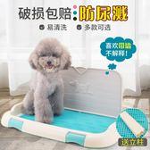 帶墻狗狗廁所幼犬泰迪比熊小型大型犬金毛公狗尿盆寵物拉屎狗便盆【奇貨居】