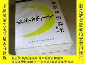 二手書博民逛書店穆斯林的葬禮罕見霍達 【大32開 1996年版 】Y51754