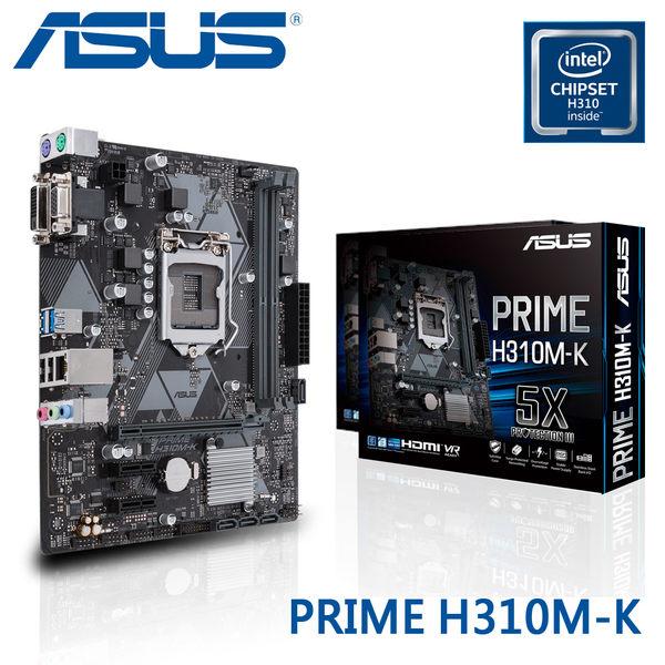 【免運費+任搭95折】ASUS 華碩 PRIME H310M-K 主機板 / H310晶片 / mATX / 1151 腳位- 八代處理器專用