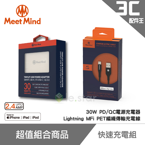 Meet Mind Apple Lightning MFi PET編織缐 + 30W PD/QC快速充電組
