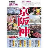 京阪神玩盡全關西(2020-2021激新版)