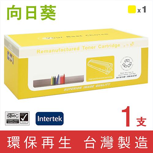 向日葵 for Fuji Xerox CT350677 黃色環保碳粉匣/適用DocuPrint C2200 / C3300DX