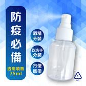 貝麗瑪丹BM PET1透明噴瓶75ml 可裝稀釋酒精