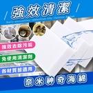 奈米海綿 神奇海綿 裸裝 高科技泡綿 清潔海綿 廚房 去汙 除垢 抗菌【CH58302】