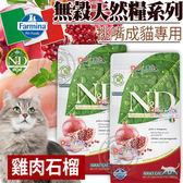 【 ZOO寵物樂園 】(免運)(送刮刮卡*5張)法米納Farmina》ND挑嘴成貓天然無穀糧雞肉石榴-10kg