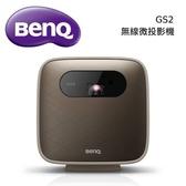 【領券現折+分期0利率】BENQ GS2 LED 行動微型投影機 露營機 防潑水 防摔 無線投影 內建喇叭 保固2年