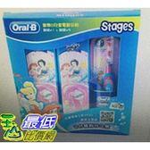 [COSCO代購] 歐樂B 迪士尼兒童電動牙刷組-公主系列/汽車總動員 _W110883