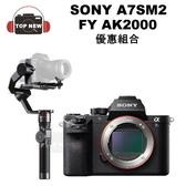 SONY 索尼 單眼相機 ILCE-7SM2 A7SM2 全片幅 單眼 相機 FY 飛宇 AK2000 三軸穩定器 三軸 穩定器