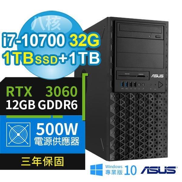 【南紡購物中心】ASUS 華碩 W480 商用工作站 i7-10700/32G/1TB PCIe+1TB/RTX3060 12G/Win10專業版