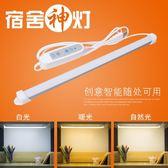 宿舍神器 上鋪燈寢室LED可充電臺燈書桌護眼