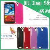 ◎【福利品】MIUI Xiaomi 小米 Note/小米手機 4i/小米5 晶鑽系列 保護殼 軟殼 果凍套 手機殼 背蓋