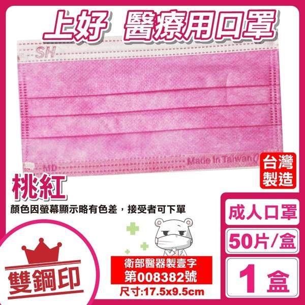 上好 雙鋼印 成人醫用口罩 (桃紅) 50入/盒 (台灣製 CNS14774) 專品藥局【2016234】