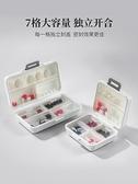 居家必備便攜藥盒分裝小號迷你隨身大容量藥盒子藥片分裝盒7天老人