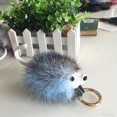 包包吊飾 小刺猬皮草掛件寵物吊飾汽車鑰匙扣可愛女包包手機掛飾 傾城小鋪