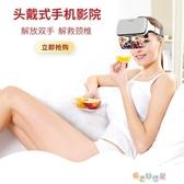 VR智慧眼鏡頭盔手機專用虛擬現實頭戴式遊戲機一體機安卓手機電影通用YYJ 奇思妙想屋